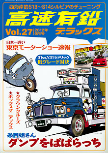 高速有鉛デラックス Vol.27