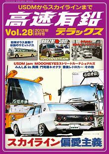 高速有鉛デラックス Vol.28