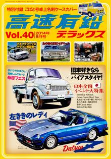 高速有鉛デラックス Vol.40 表紙