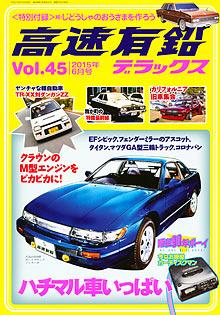 高速有鉛デラックス Vol.45 表紙