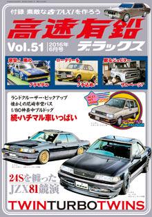 高速有鉛デラックス Vol.51