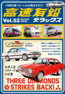 高速有鉛デラックス Vol.52