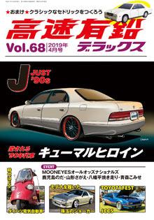 高速有鉛デラックス Vol.68