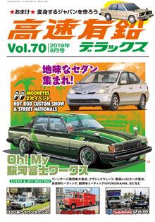 高速有鉛デラックス Vol.70