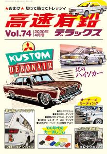 高速有鉛デラックス Vol.74